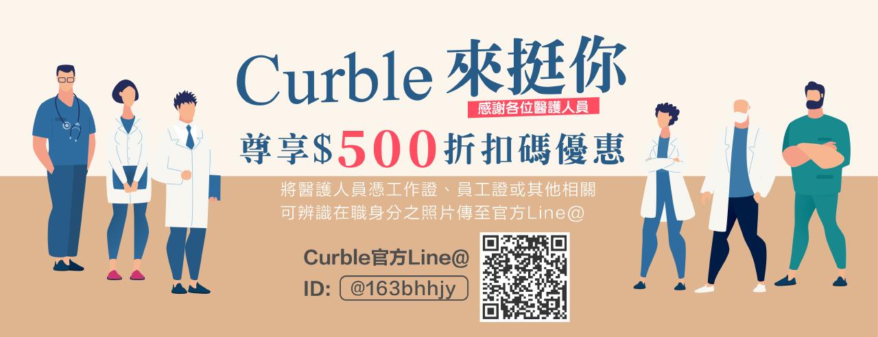 CURBLE 來挺你-1
