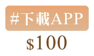下載APP+加入會員+加入好友+消費紅利-1