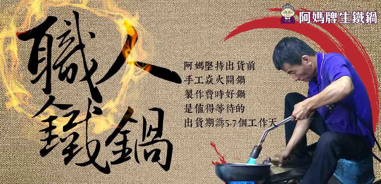 職人鐵鍋-1