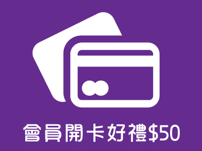 50折價券-1