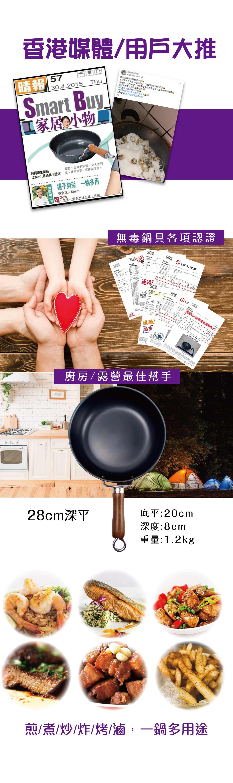 香港媒體/用戶大推,無毒鍋具各項認證,廚房/露營最佳幫手,煎/煮/炒/炸/烤/滷,一鍋多用途