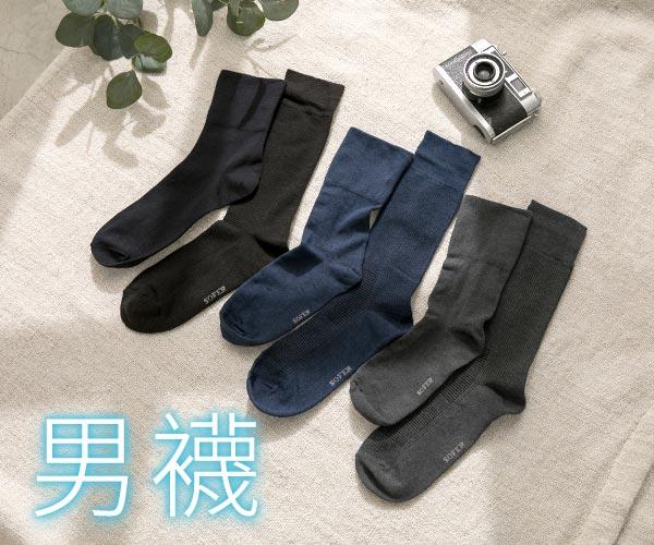 男襪//女襪-1