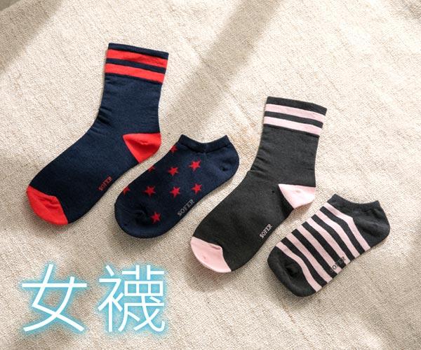 男襪//女襪-2