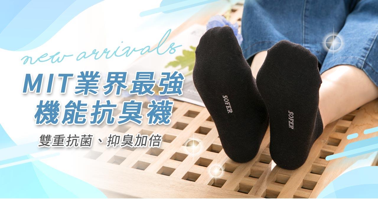 業界最強抗菌襪-1