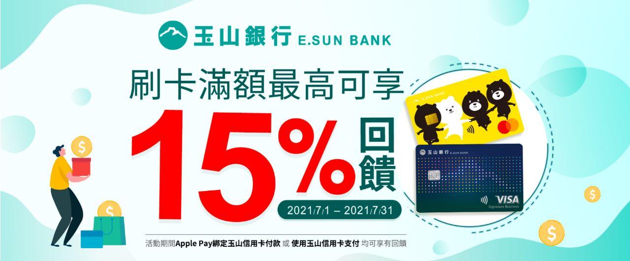 刷玉山銀行信用卡最高享15%回饋