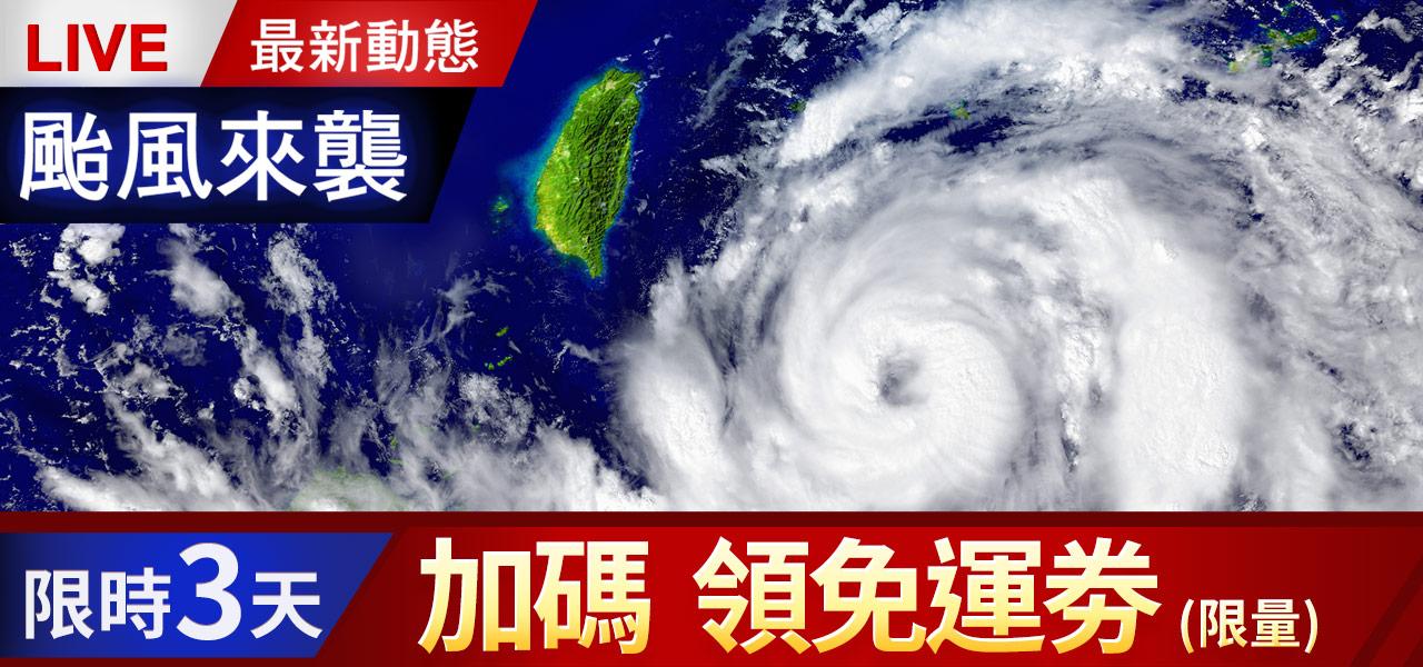 烟花颱風來襲