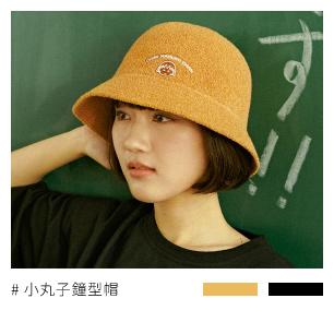 小丸子鐘型帽