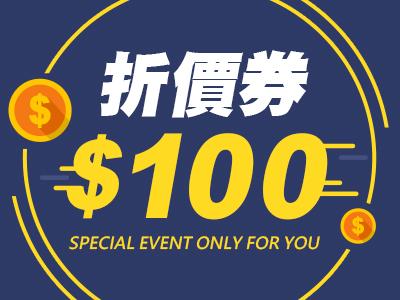 1024-1025折價劵$100