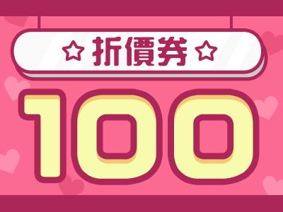 0225-0226折價劵$100