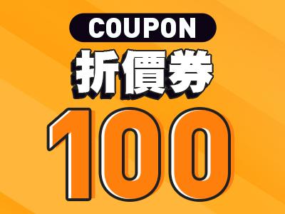 0602-0603折價劵$100