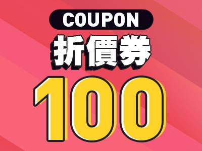 0604-0605折價劵$100