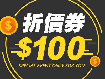 1124-1125折價劵$100