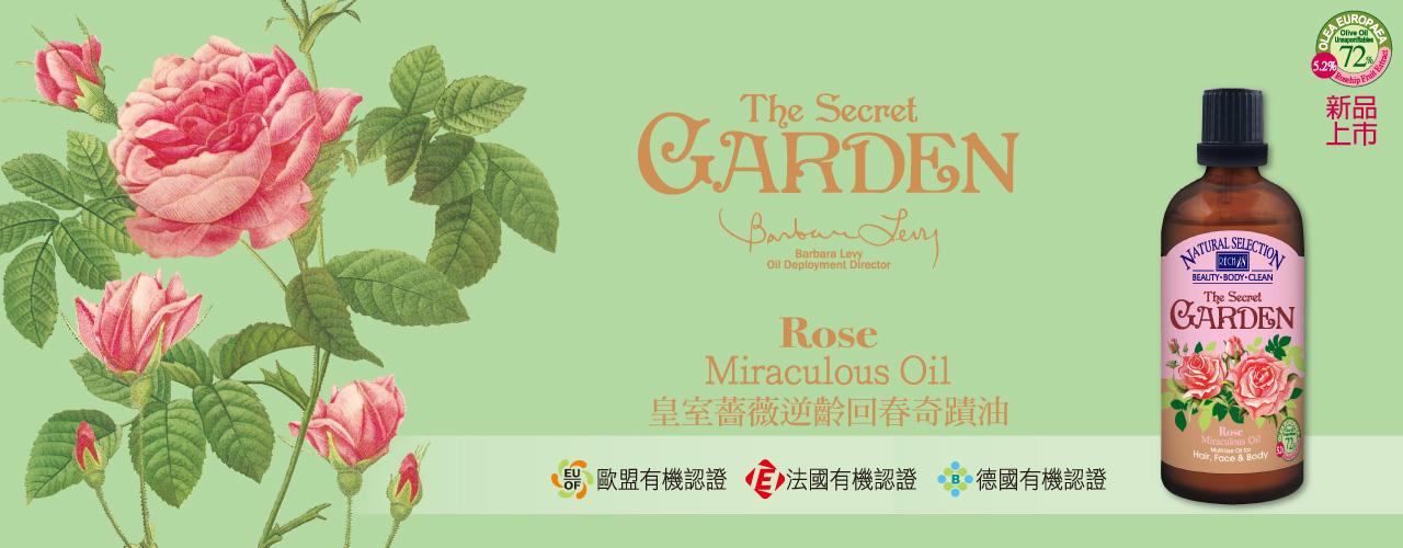 皇室薔薇逆齡回春奇蹟油-1