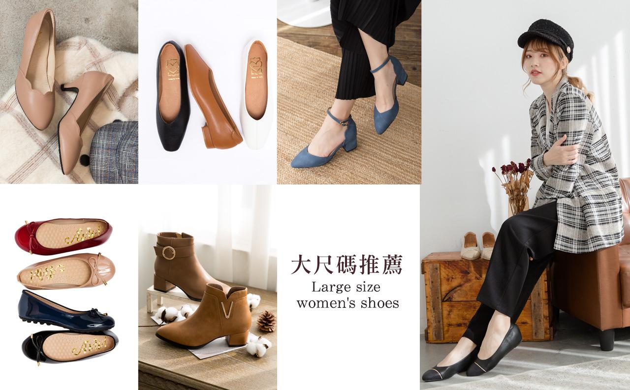 大尺碼女鞋-1
