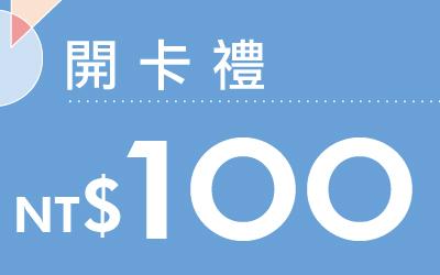 折價券 banner-3
