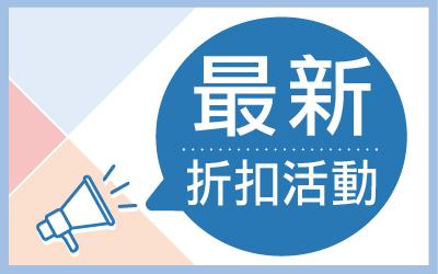 折價券 banner-2