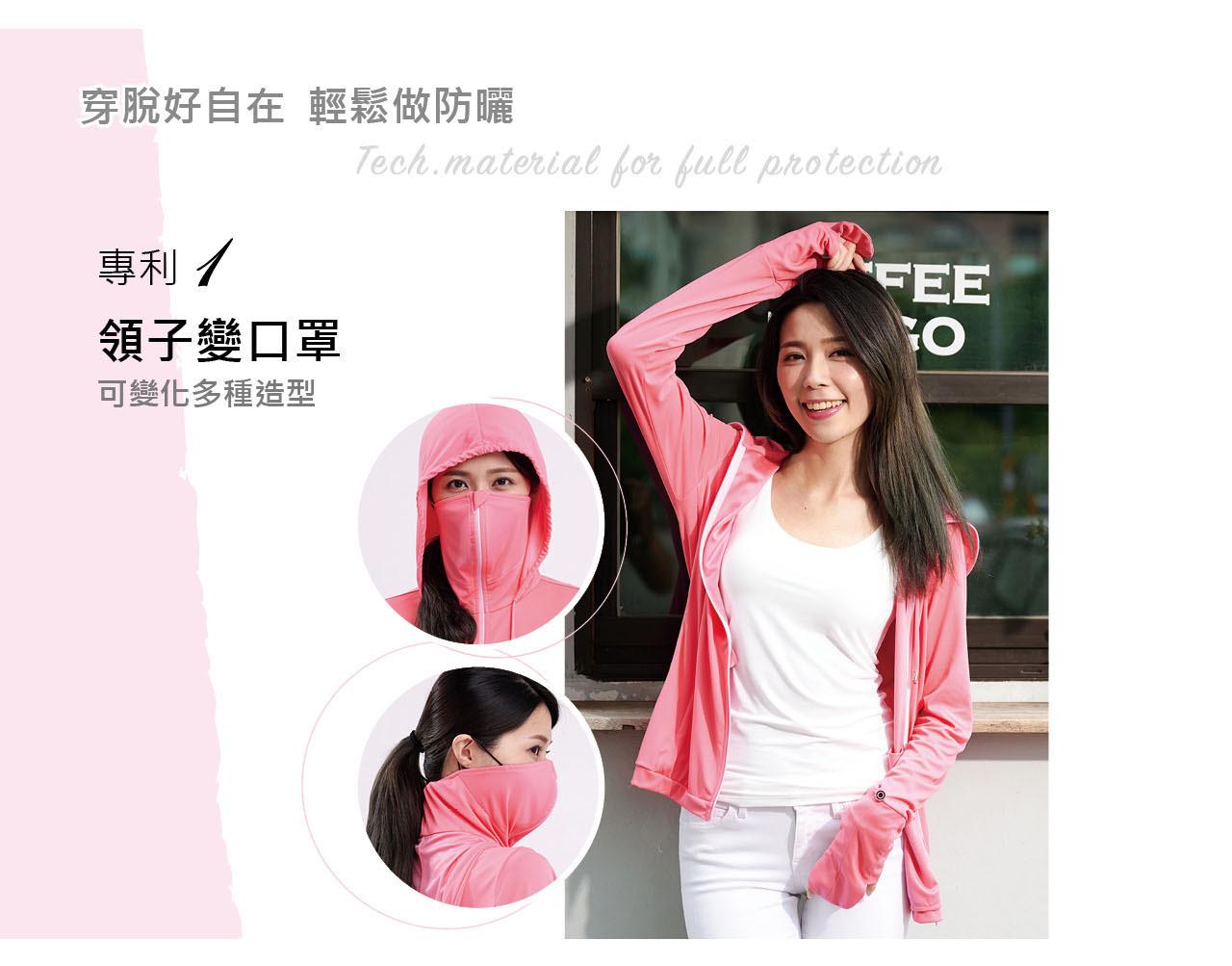 抗UV防曬外套【專利1】領子變3D口罩 -1