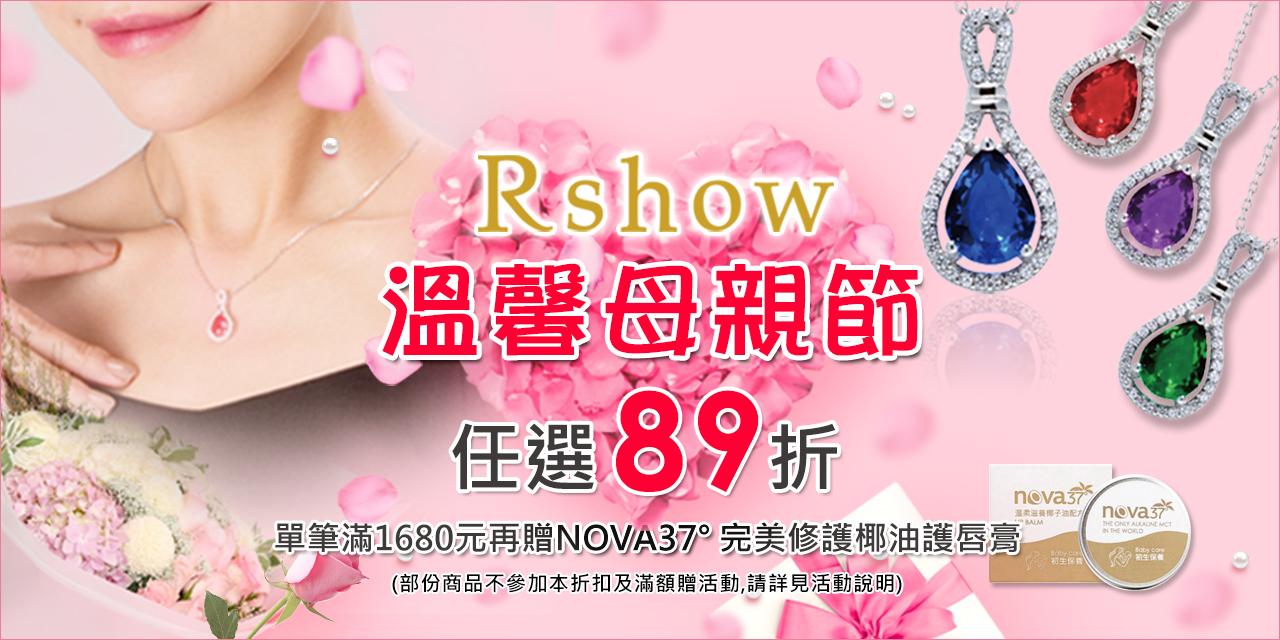 RSHOW89折