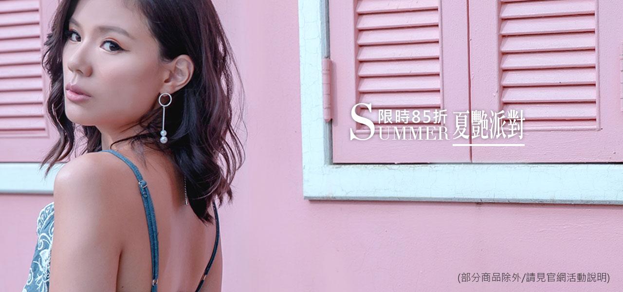 夏艷派對SUMMER