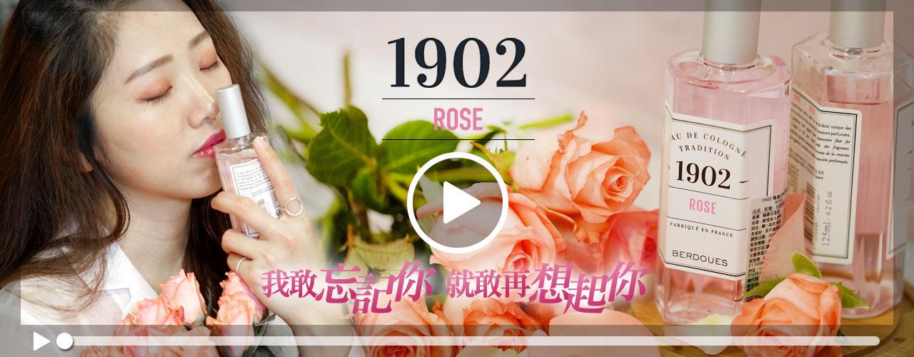 1902香水