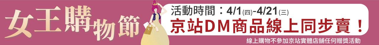 女王節 京站DM商品線上賣-1