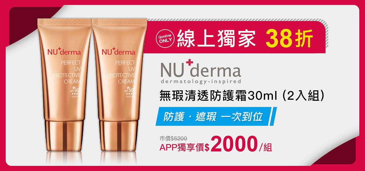 NU+derma 主題館-1
