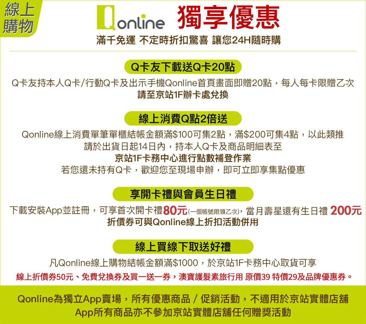 Qonline獨享優惠-1