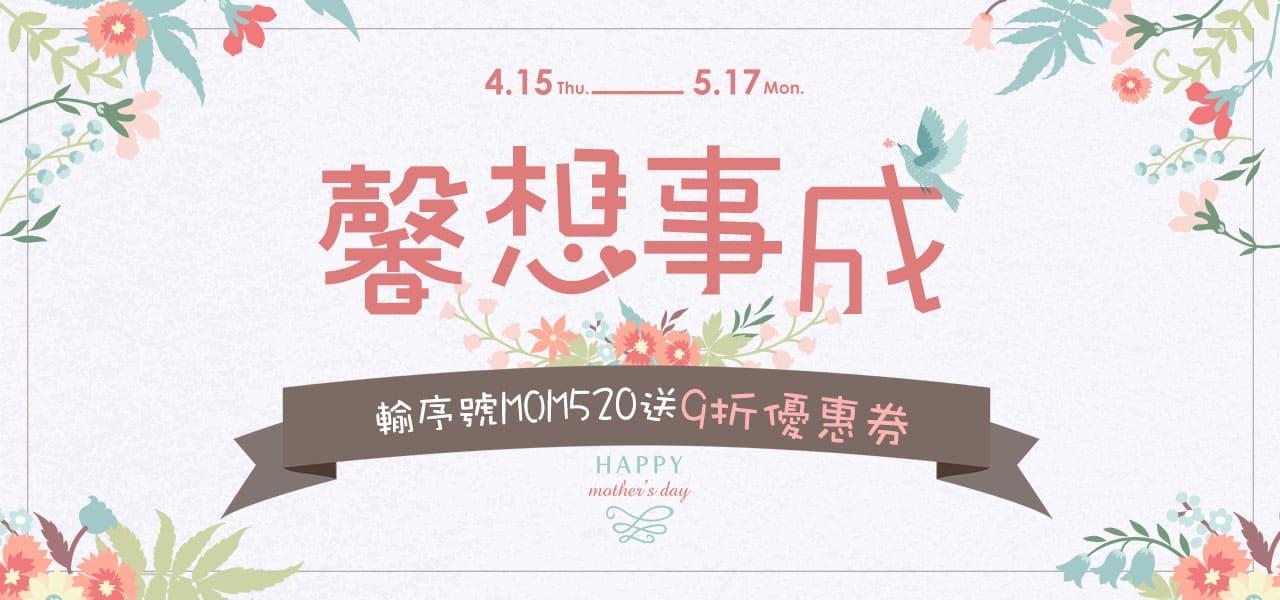 母親節優惠券-1