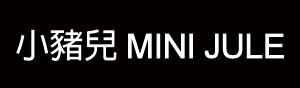 小豬兒 Mini Jule