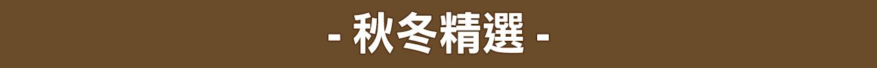 title-精選優惠-1