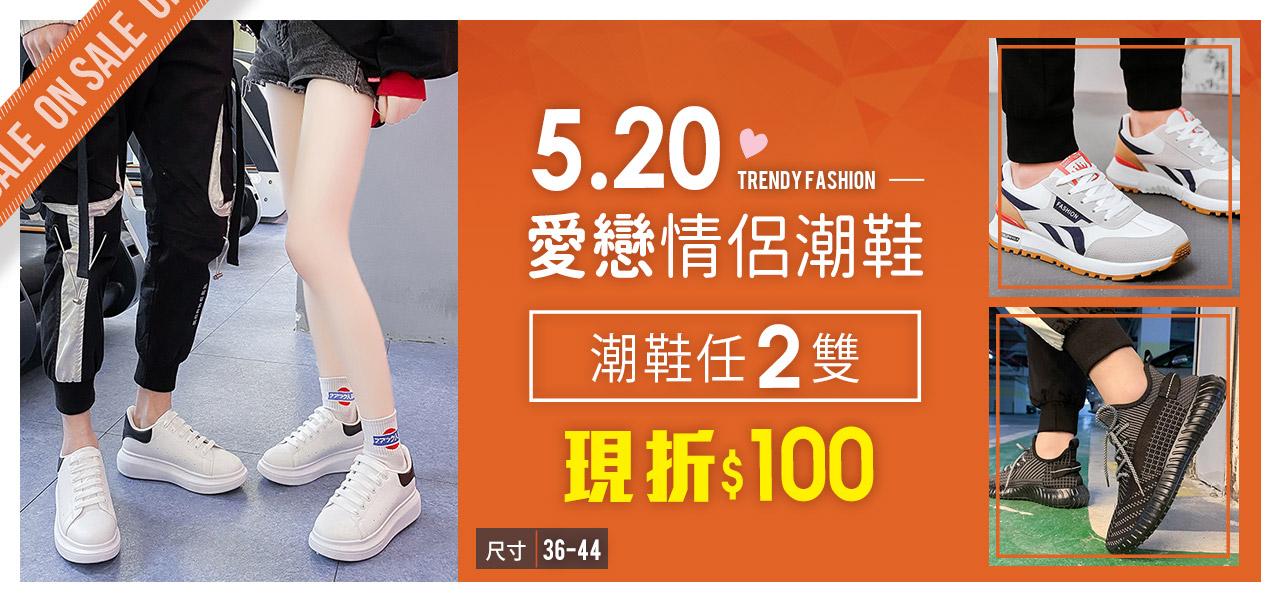 情侶休閒鞋 任選2件折100