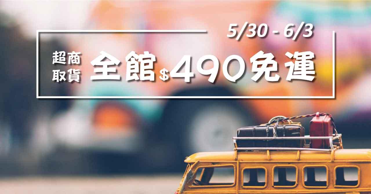 5/30-6/3滿490免運