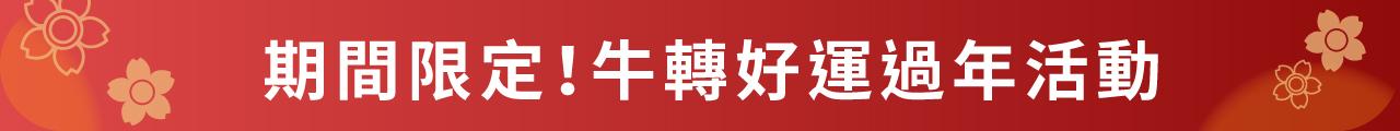 【過年期間限定活動】-標-0119-1