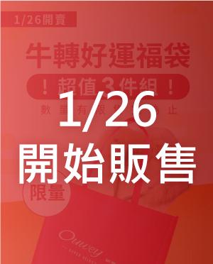 【過年期間限定活動】-4小格-0120-4