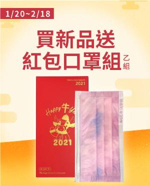 【過年期間限定活動】-4小格-0120-2