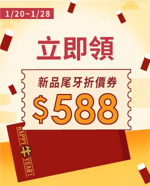 【過年期間限定活動】-4小格-0120-3