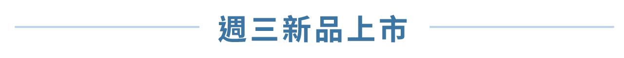 【週三新品上市】-標題-0217-1
