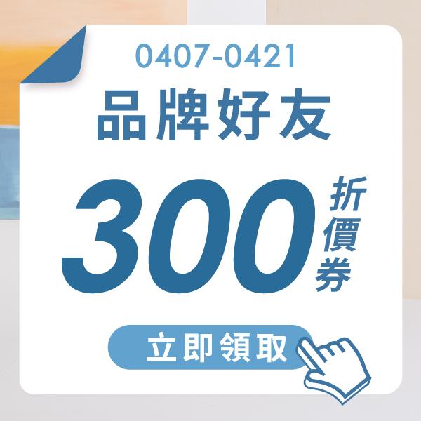【行促+折價券】0407-2