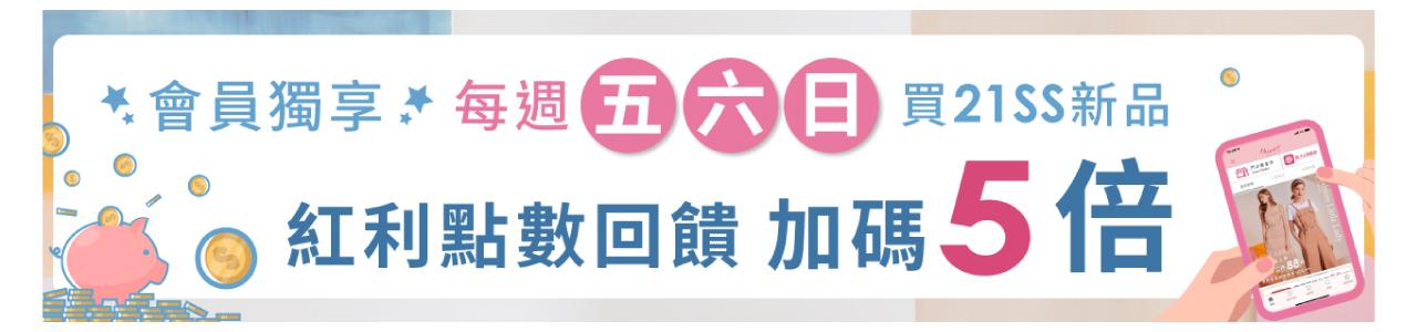 【周末五六日紅利5倍送】-BN-0412-1