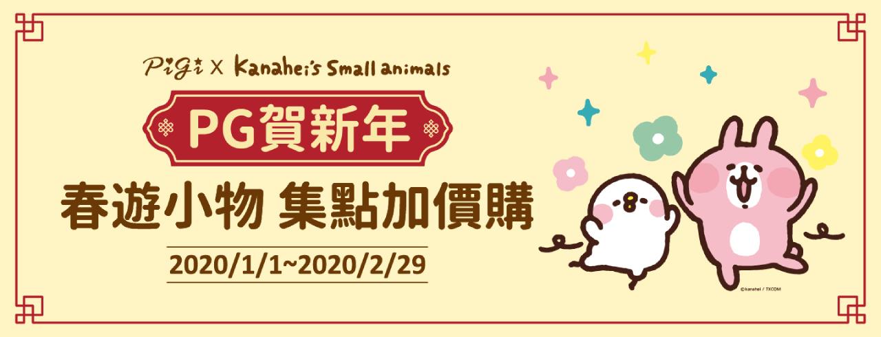 PG賀新年 卡娜赫拉的小動物 春遊小物集點加價購