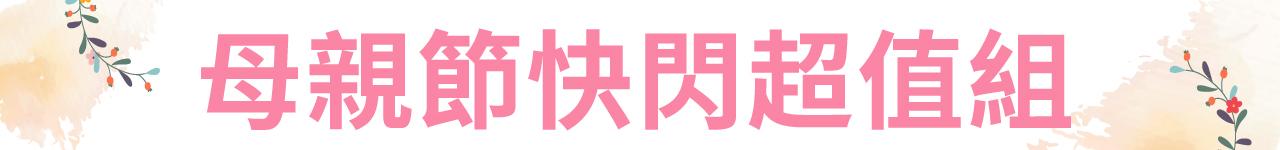 <腰帶>本月限定特惠-1