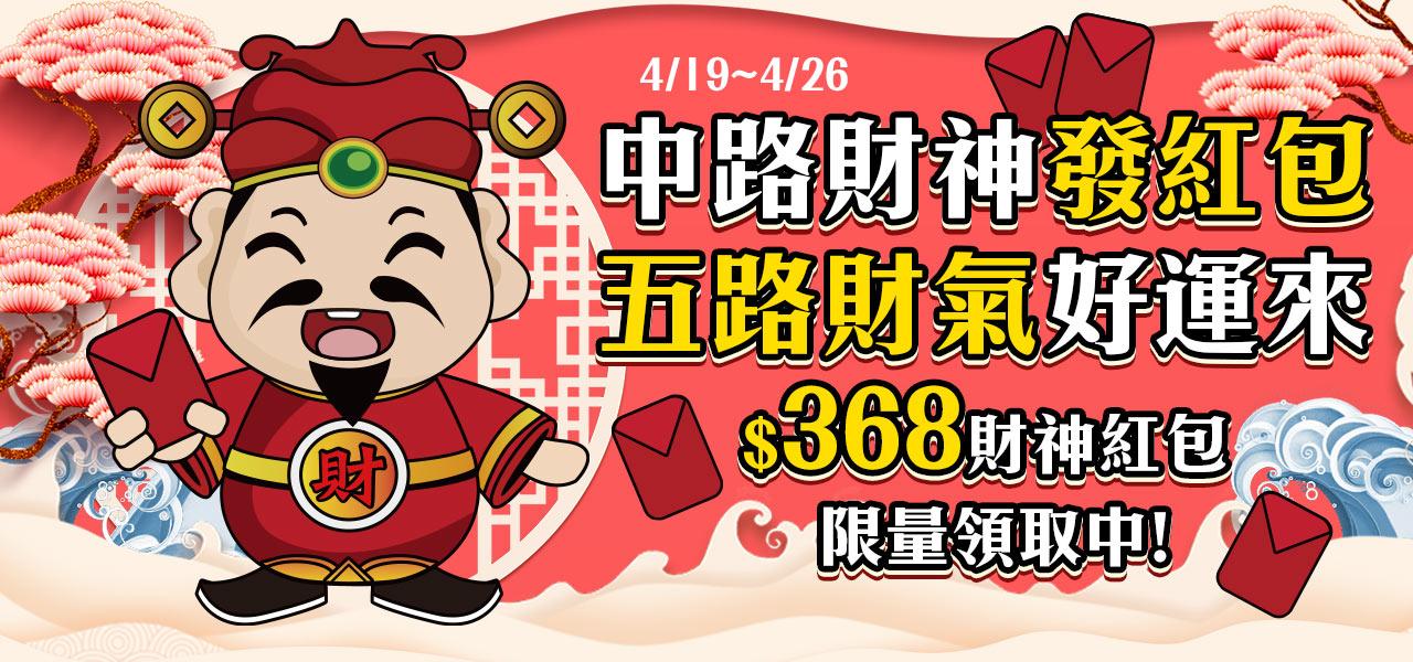 中路財神發紅包($368)