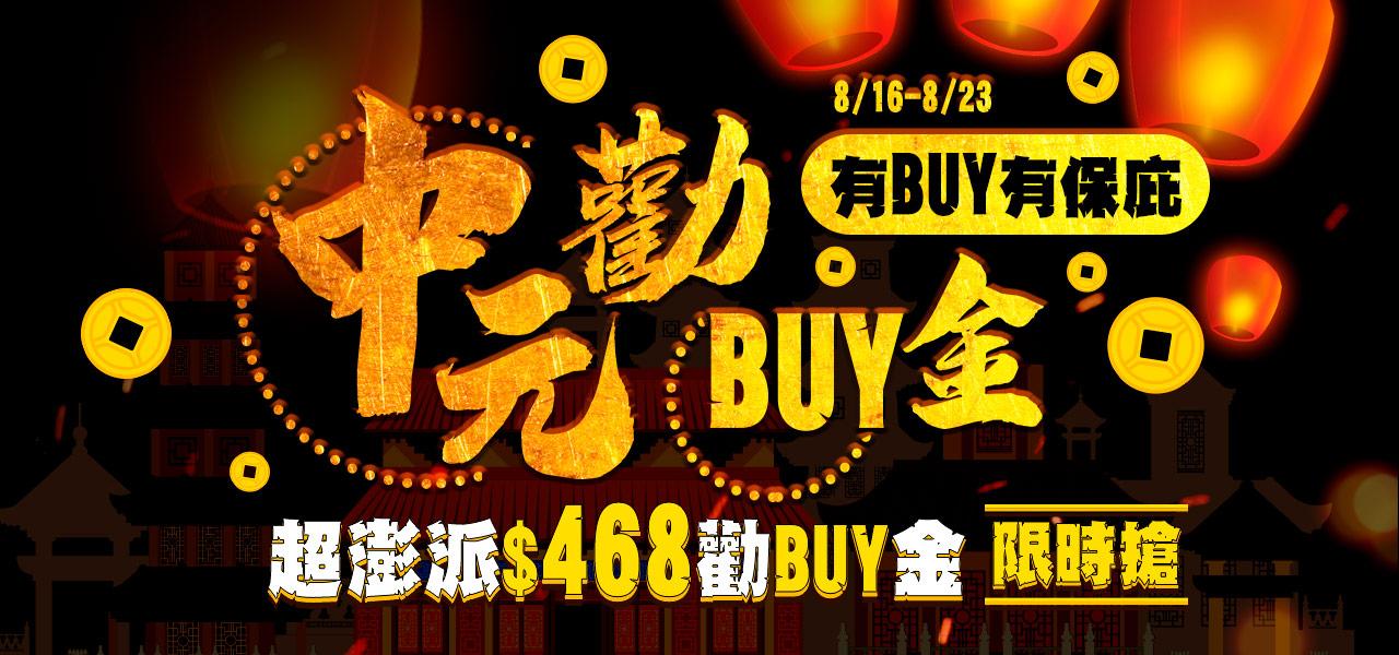 中元勸buy金 ($468)