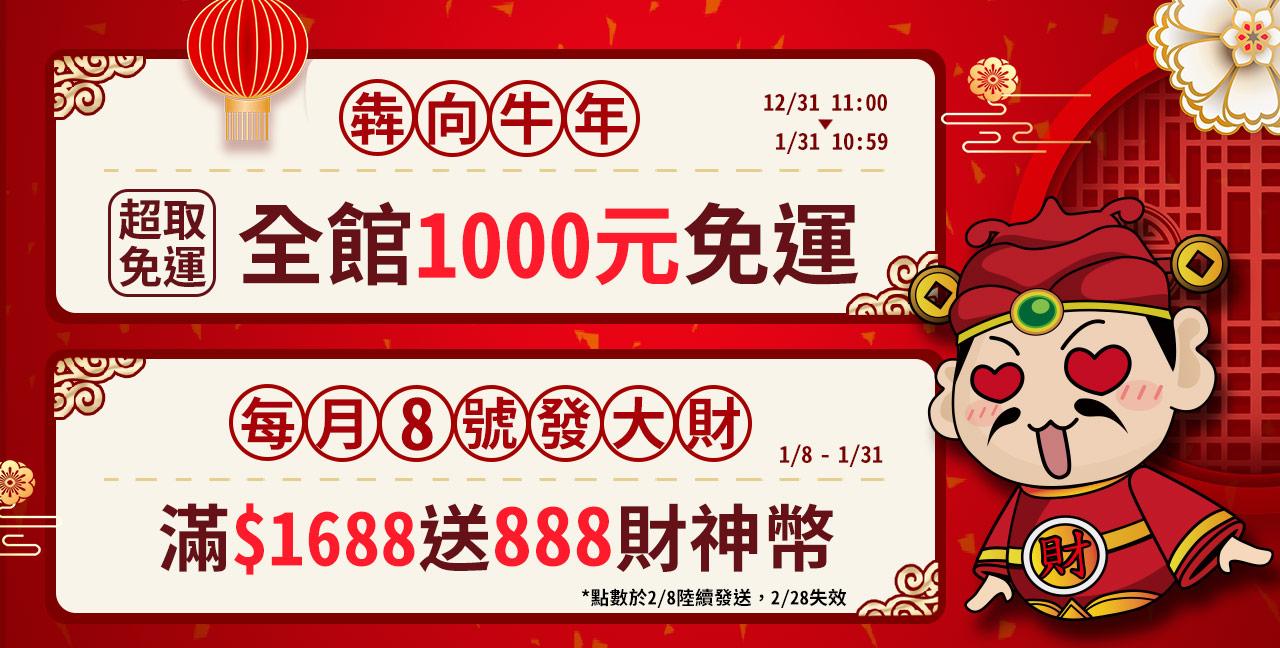 K-免運>1月免運+發大財-1