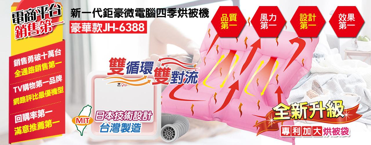 鉅豪熱銷首選|台灣製造四季烘被機-1