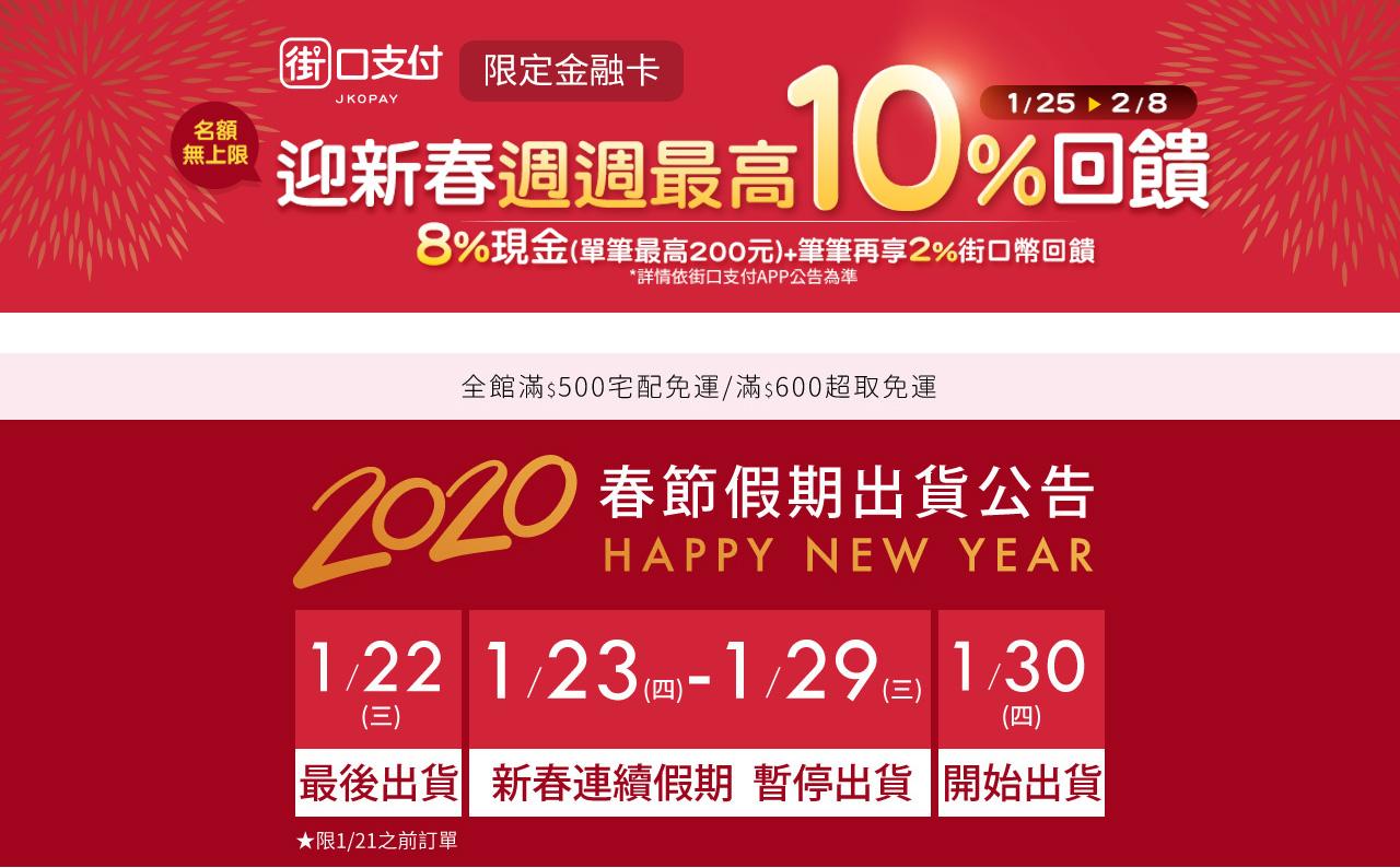 新年出貨公告
