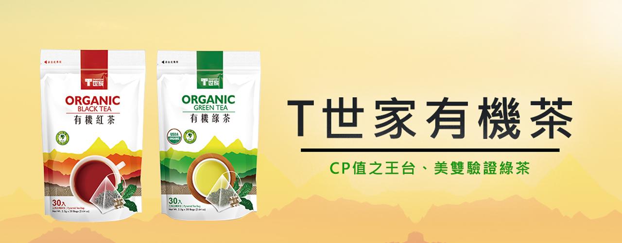 CP值之王台、美雙驗證綠茶-T世家有機茶-1