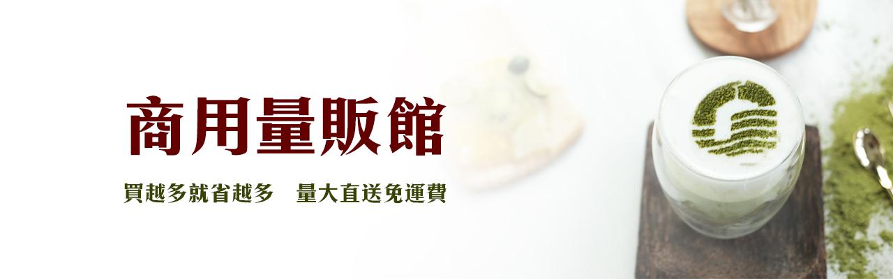 T世家CASA卡薩餐通餐飲食材茶包咖啡量販特賣-1