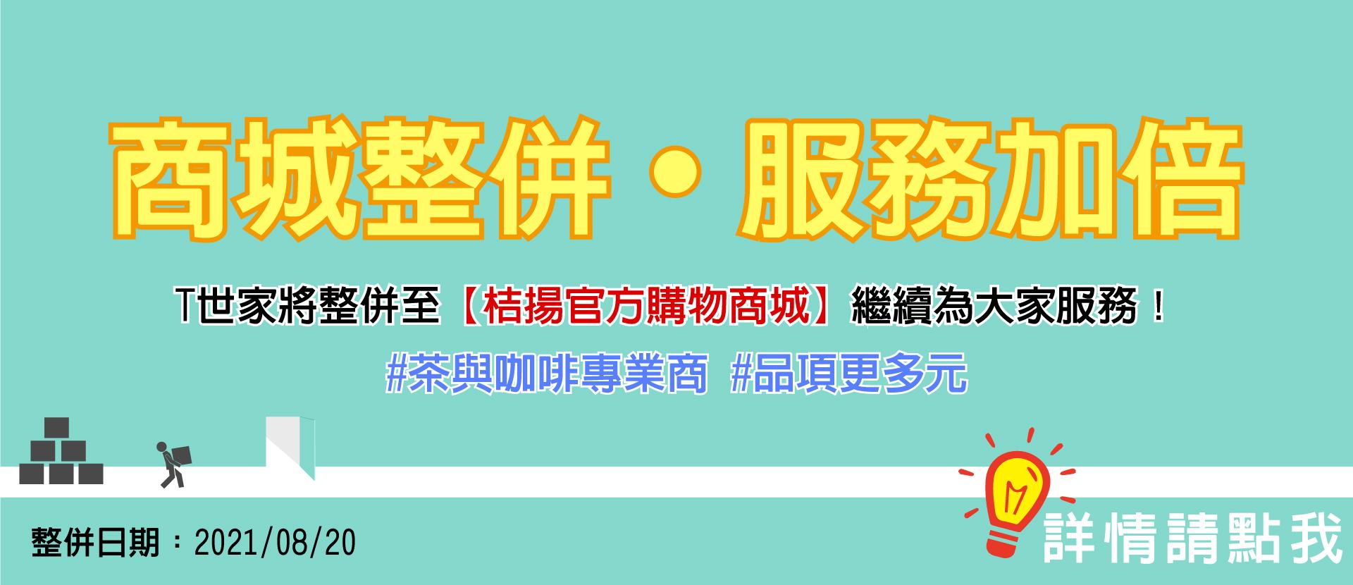 Trandition_Conversion_Goodyoung_Shop_Banner.jpg
