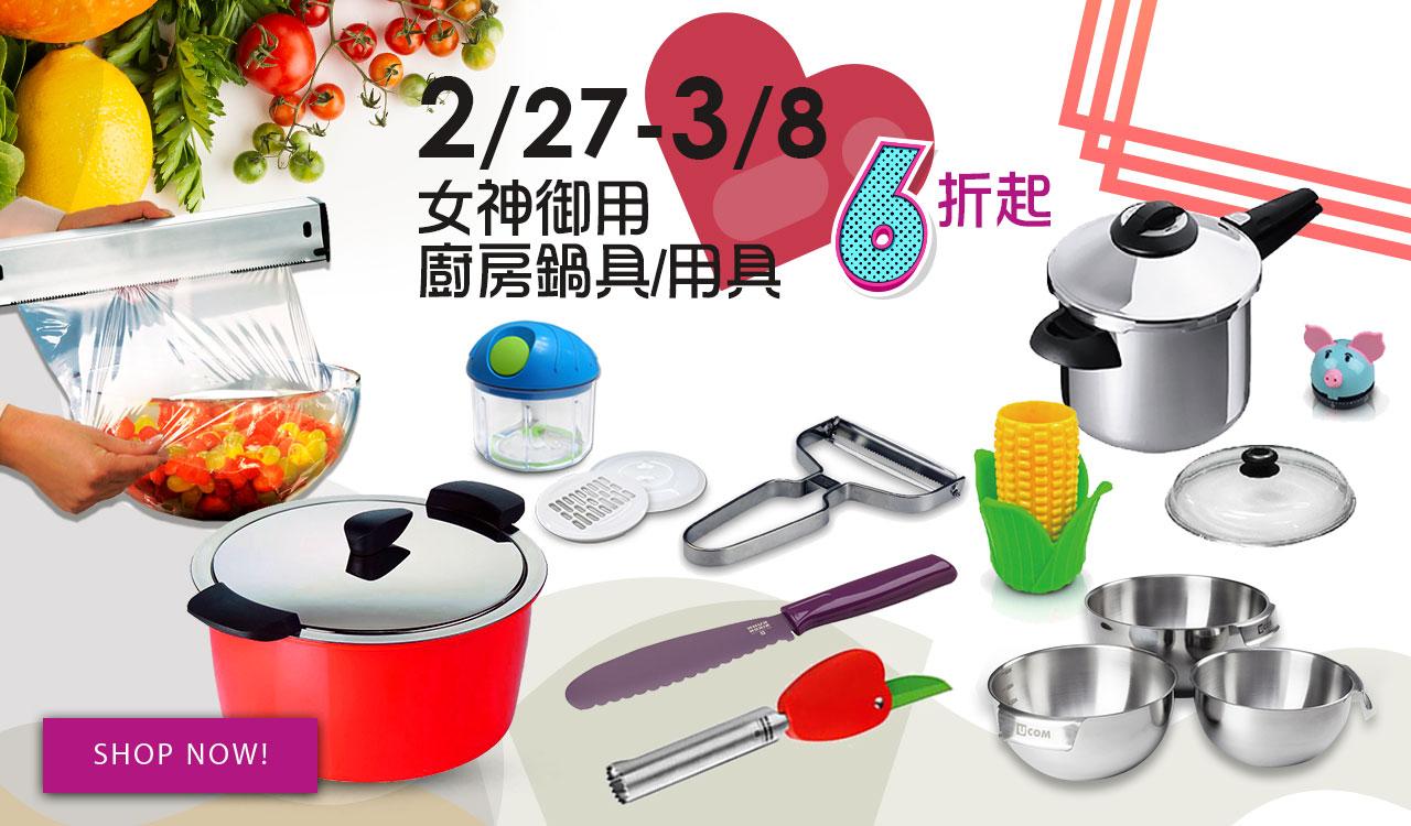2/27-3/8鍋具-1